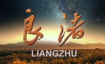 Liangzhu, documentaire de 3 épisodes